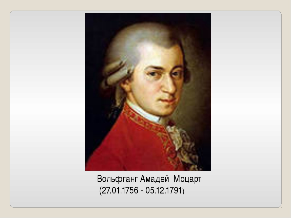 Вольфганг Амадей Моцарт (27.01.1756 - 05.12.1791)