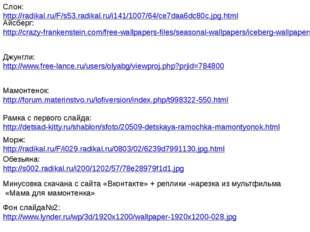 Мамонтенок: http://forum.materinstvo.ru/lofiversion/index.php/t998322-550.ht