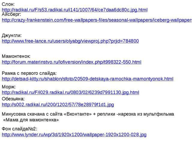 Мамонтенок: http://forum.materinstvo.ru/lofiversion/index.php/t998322-550.ht...