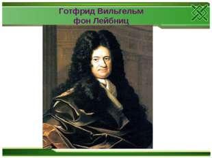 Готфрид Вильгельм фон Лейбниц