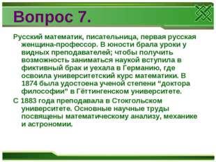 Вопрос 7. Русский математик, писательница, первая русская женщина-профессор.