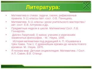 Литература: Математика в стихах: задачи, сказки, рифмованные правила. 5-11 кл