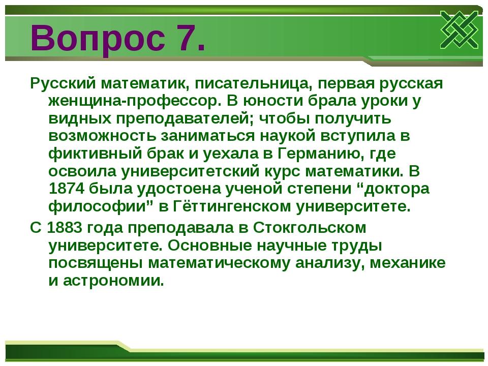 Вопрос 7. Русский математик, писательница, первая русская женщина-профессор....