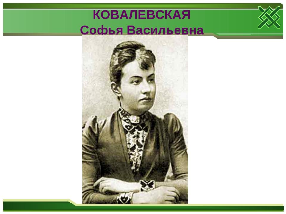 КОВАЛЕВСКАЯ Софья Васильевна