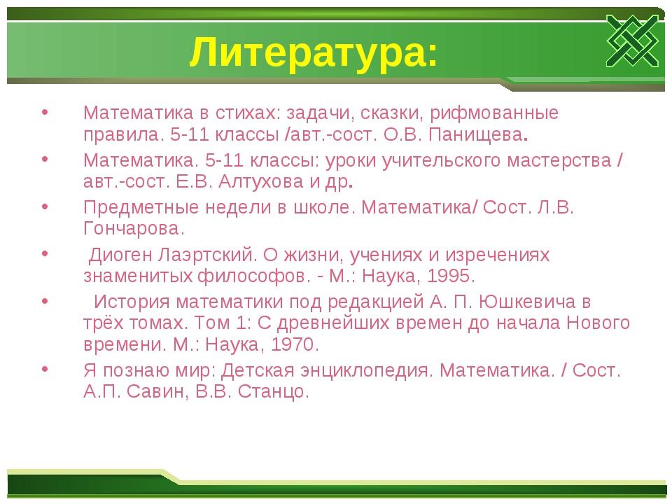 Литература: Математика в стихах: задачи, сказки, рифмованные правила. 5-11 кл...