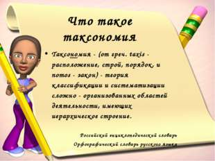 Что такое таксономия Таксономия - (от греч. taxis - расположение, строй, поря