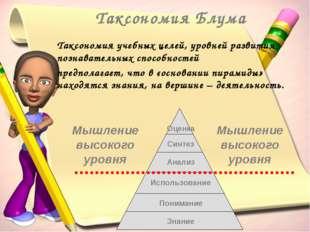Таксономия учебных целей, уровней развития познавательных способностей предпо
