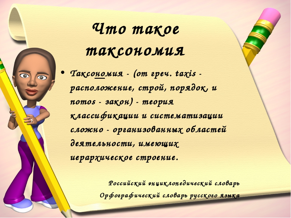 Что такое таксономия Таксономия - (от греч. taxis - расположение, строй, поря...