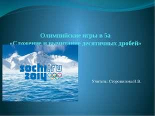 Олимпийские игры в 5а «Сложение и вычитание десятичных дробей» Учитель: Стор