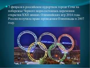 7 февраля в российском курортном городе Сочи на побережье Черного моря состо
