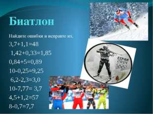 Биатлон Найдите ошибки и исправте их. 3,7+1,1=48 1,42+0,33=1,85 0,84+5=0,89 1