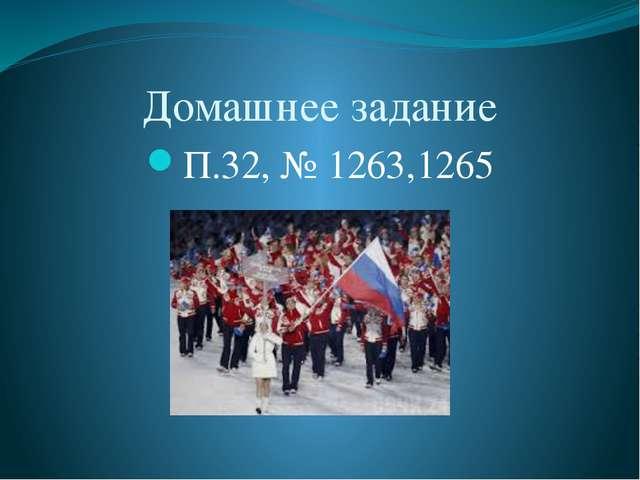 Домашнее задание П.32, № 1263,1265