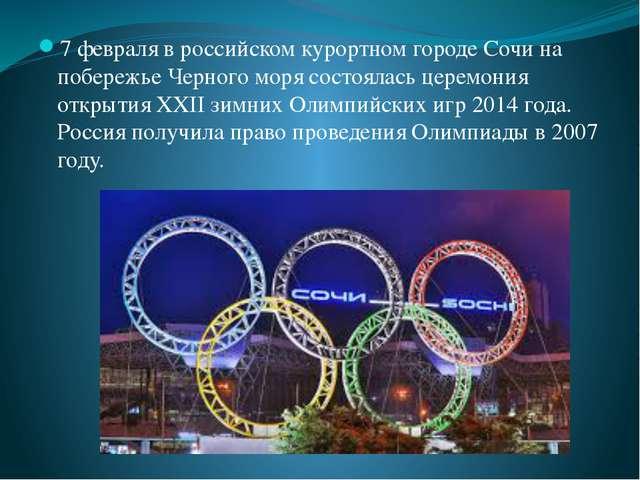 7 февраля в российском курортном городе Сочи на побережье Черного моря состо...
