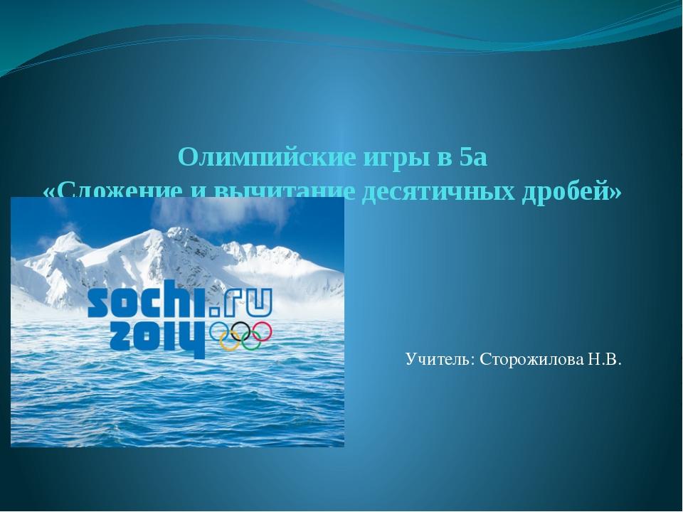Олимпийские игры в 5а «Сложение и вычитание десятичных дробей» Учитель: Стор...