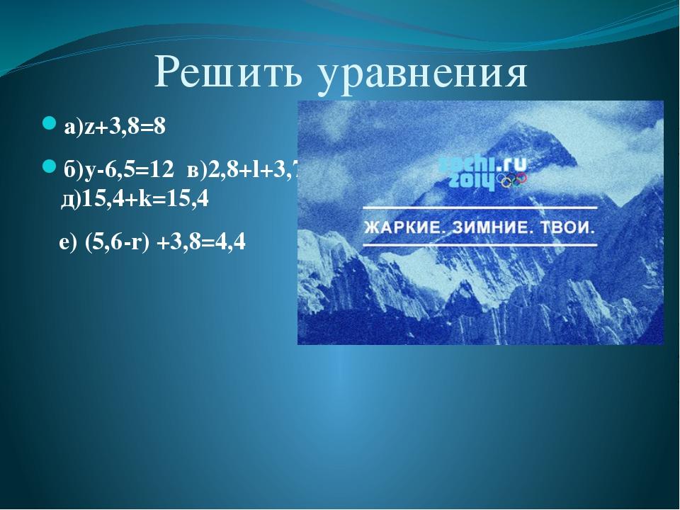 Решить уравнения а)z+3,8=8 б)y-6,5=12 в)2,8+l+3,7=12,5 г)13,5-x=1,8 д)15,4+k=...