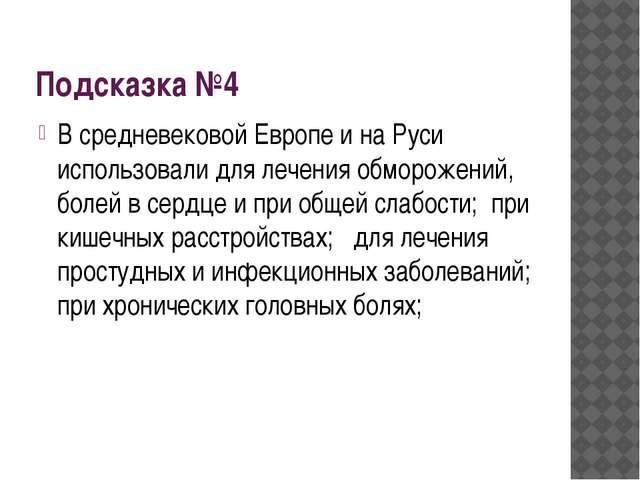 Подсказка №4 В средневековой Европе и на Руси использовали для лечения обморо...
