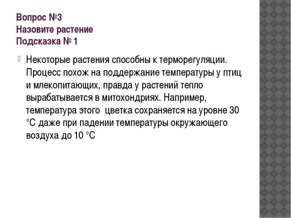 Вопрос №3 Назовите растение Подсказка № 1 Некоторые растения способны к термо...