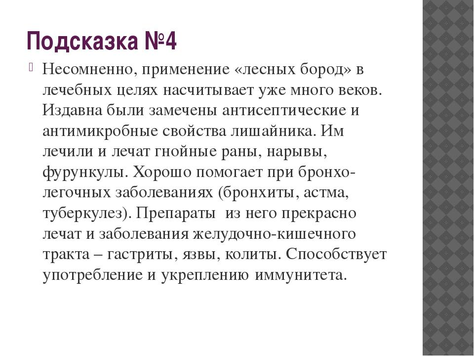 Подсказка №4 Несомненно, применение «лесных бород» в лечебных целях насчитыва...
