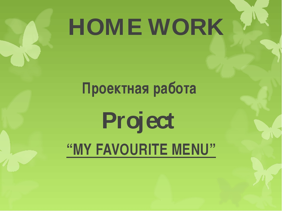 "HOME WORK Проектная работа Project ""MY FAVOURITE MENU"""