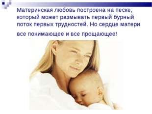 Материнская любовь построена на песке, который может размывать первый бурный