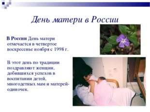 День матери в России В России День матери отмечается в четвертое воскресенье