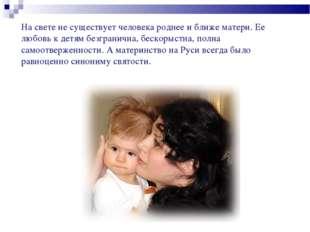 На свете не существует человека роднее и ближе матери. Ее любовь к детям безг