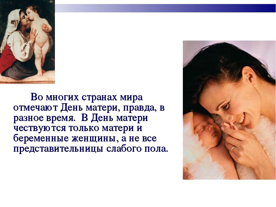Во многих странах мира отмечают День матери, правда, в разное время. В День...