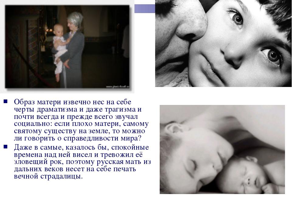 Образ матери извечно нес на себе черты драматизма и даже трагизма и почти все...