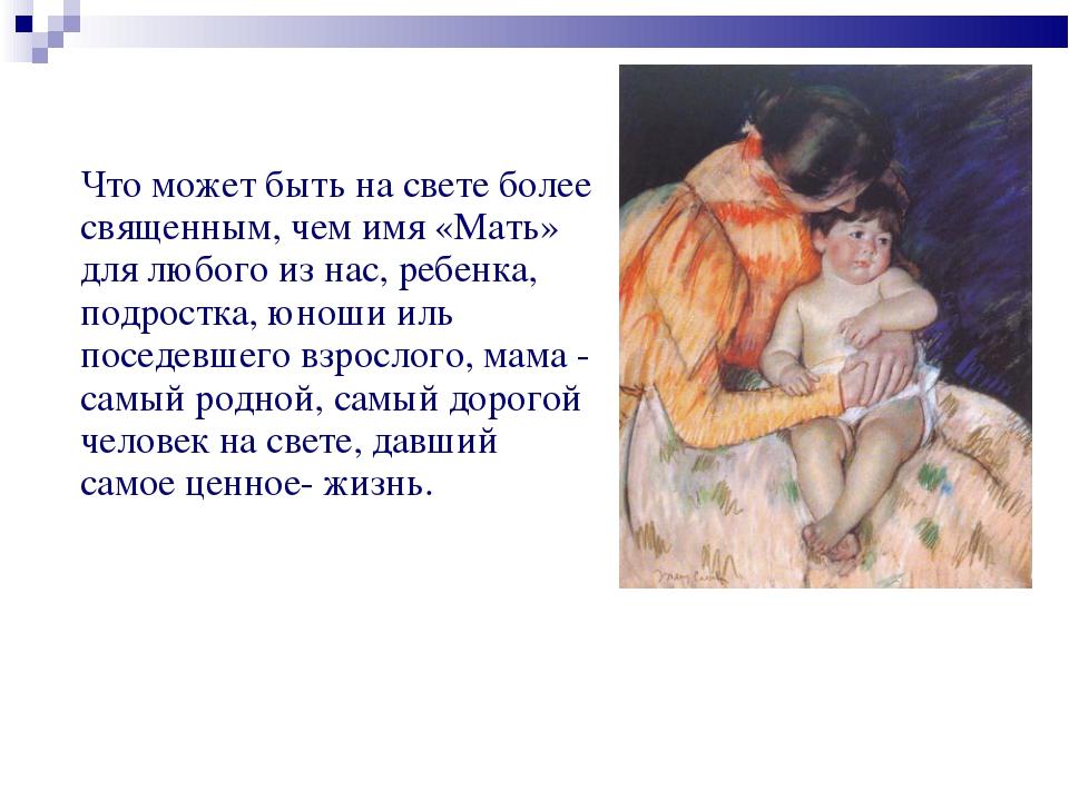 Что может быть на свете более священным, чем имя «Мать» для любого из нас, р...
