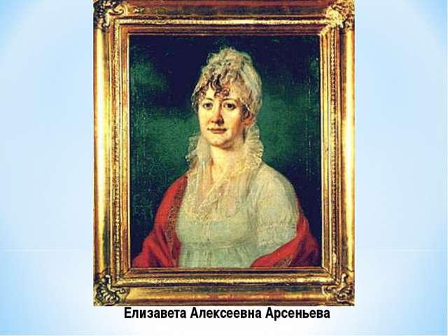 Елизавета Алексеевна Арсеньева
