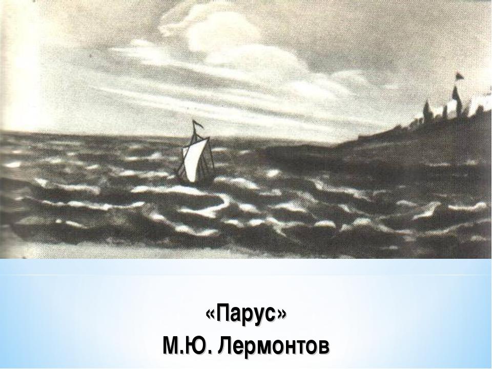 «Парус» М.Ю. Лермонтов
