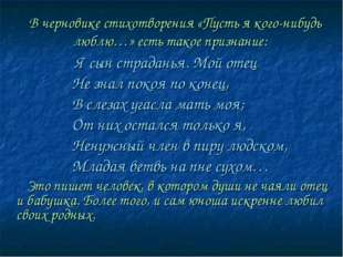 В черновике стихотворения «Пусть я кого-нибудь люблю…» есть такое признание: