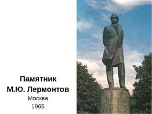 Памятник М.Ю. Лермонтов Москва 1965