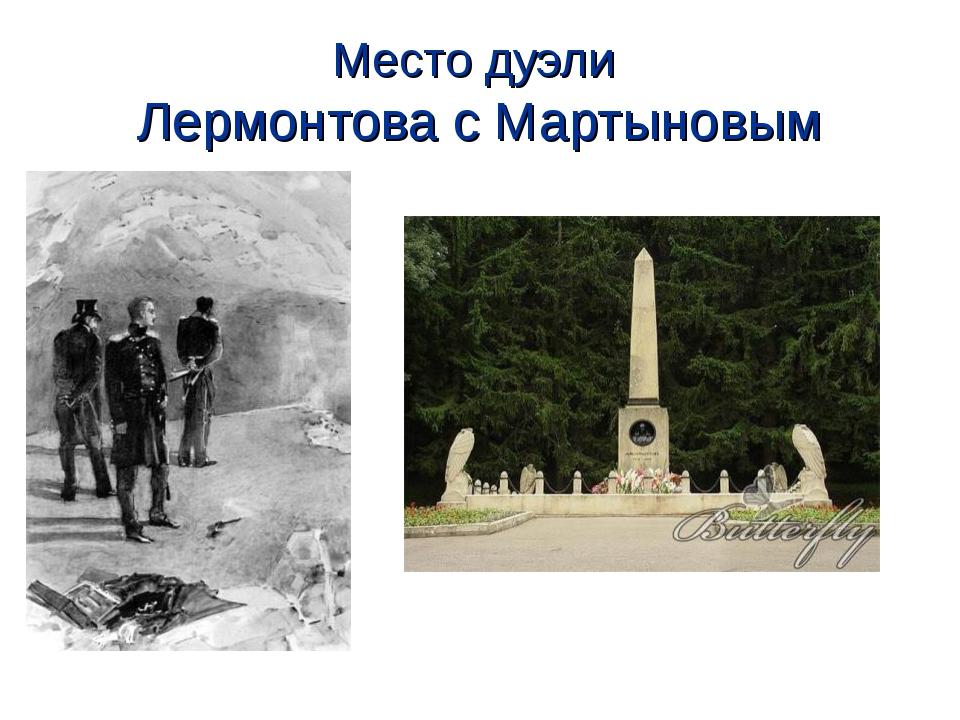 Место дуэли Лермонтова с Мартыновым