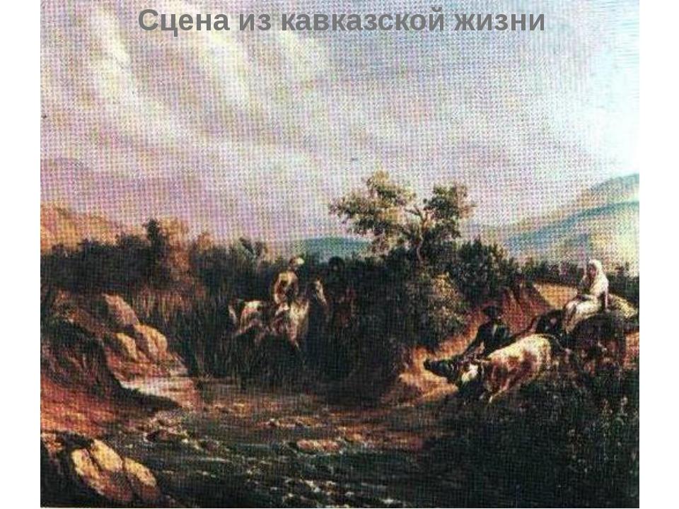 Сцена из кавказской жизни