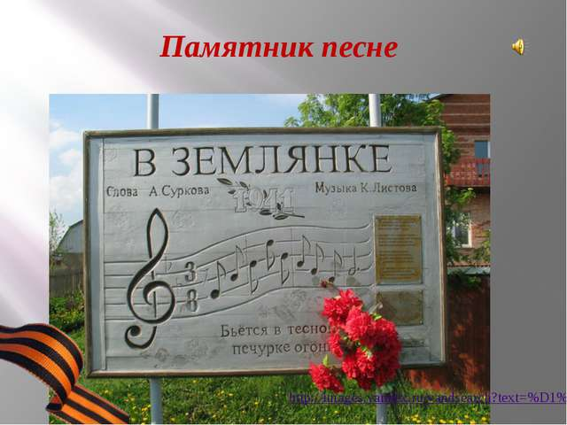 Памятник песне http://images.yandex.ru/yandsearch?text=%D1%84%D0%BE%D1%82%D0%...