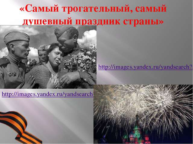 «Самый трогательный, самый душевный праздник страны» http://images.yandex.ru/...