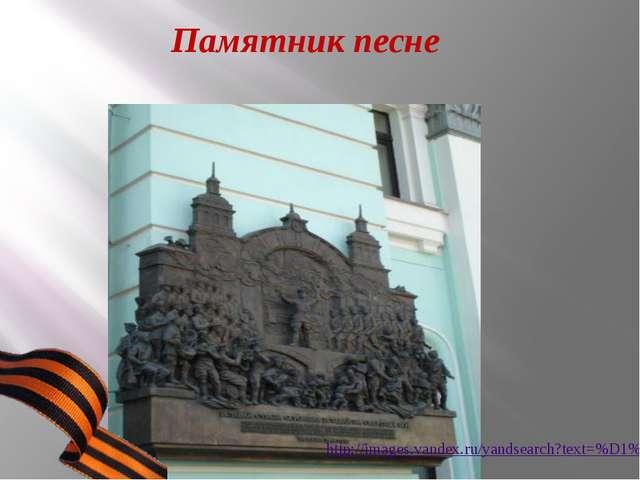 Памятник песне http://images.yandex.ru/yandsearch?text=%D1%84%D0%BE%D1%82%D0%