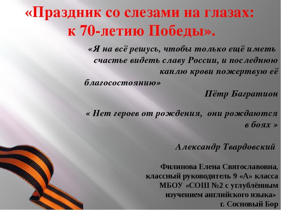 «Праздник со слезами на глазах: к 70-летию Победы».  Филинова Елена Свят...