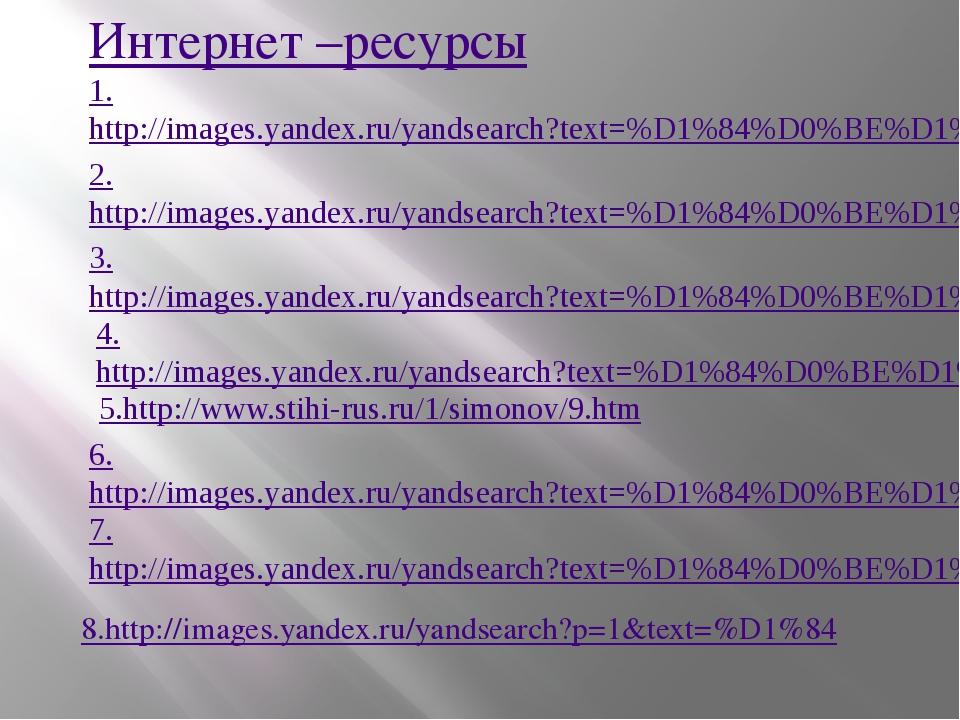 Интернет –ресурсы 1.http://images.yandex.ru/yandsearch?text=%D1%84%D0%BE%D1%8...