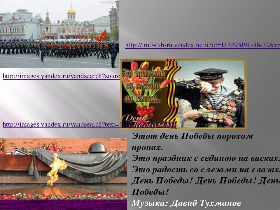 http://images.yandex.ru/yandsearch?source=wiz& http://im0-tub-ru.yandex.net/i...