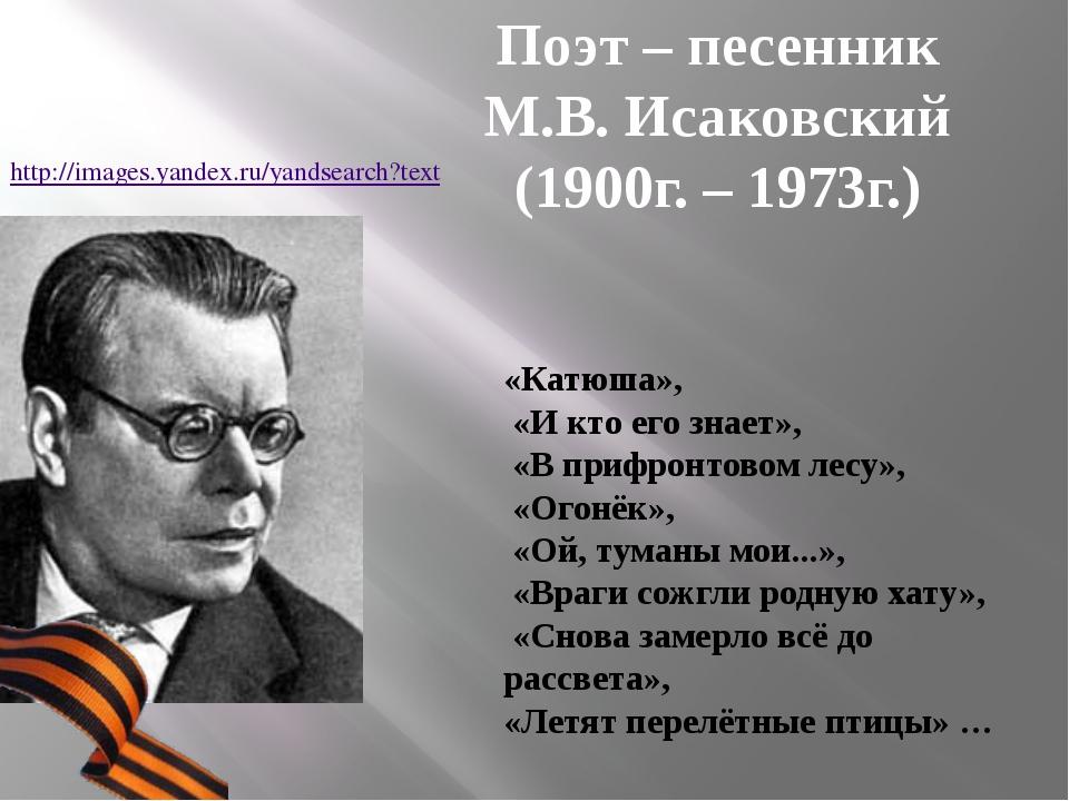 Поэт – песенник М.В. Исаковский (1900г. – 1973г.) «Катюша», «И кто его знает...
