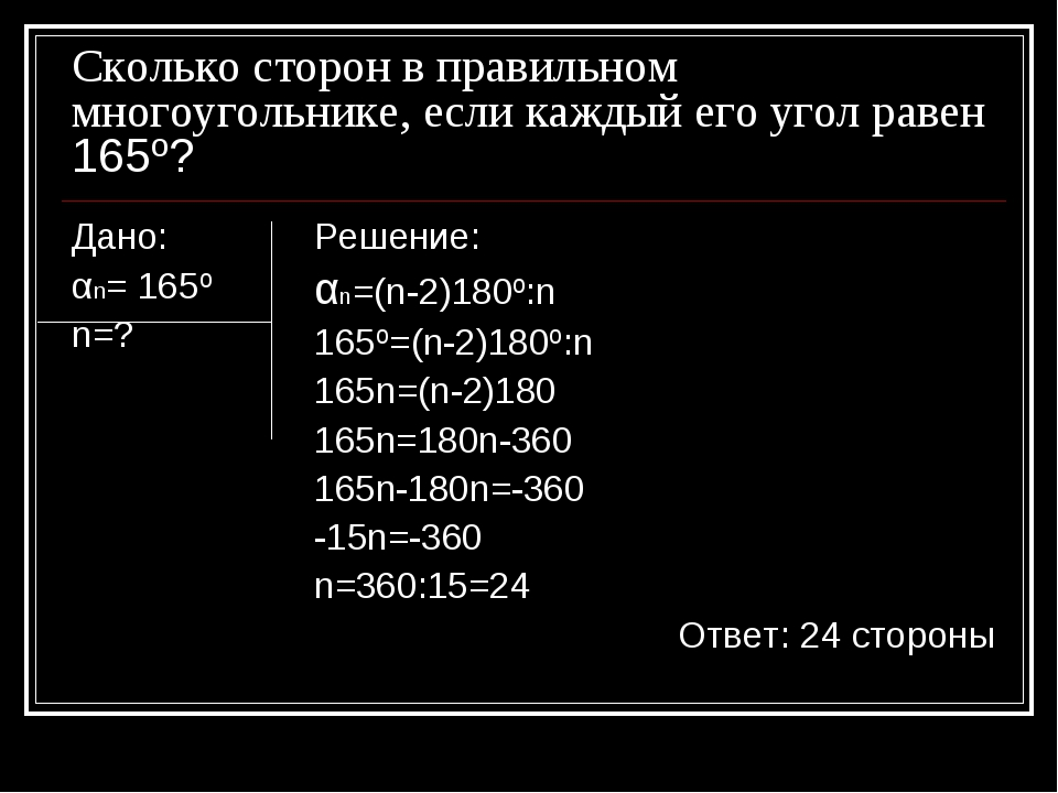Сколько сторон в правильном многоугольнике, если каждый его угол равен 165º?...