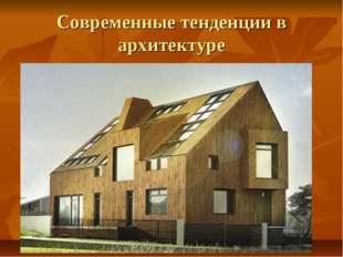 Современные тенденции в архитектуре