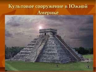 Культовое сооружение в Южной Америке