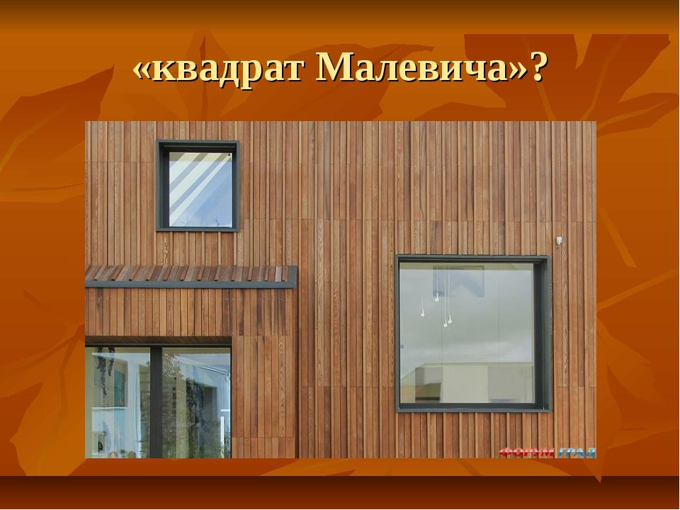 «квадрат Малевича»?