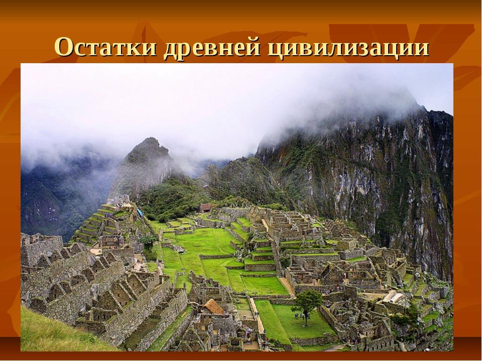 Остатки древней цивилизации