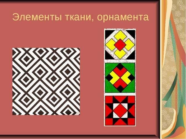 Элементы ткани, орнамента