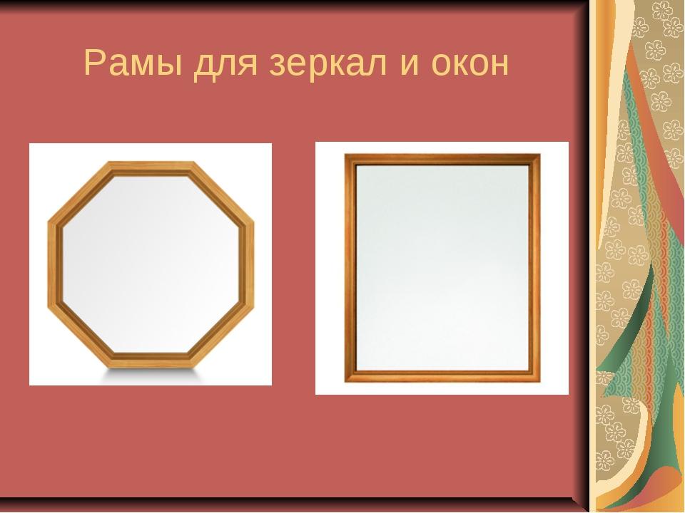 Рамы для зеркал и окон