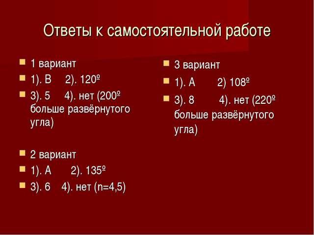 Ответы к самостоятельной работе 1 вариант 1). В 2). 120º 3). 5 4). нет (200º...